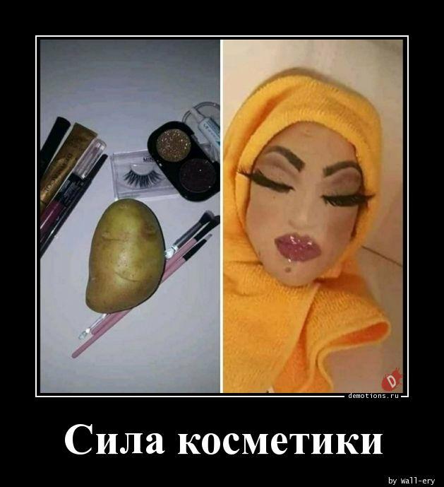 Сила косметики