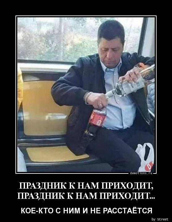 ПРАЗДНИК К НАМ ПРИХОДИТ, ПРАЗДНИК К НАМ ПРИХОДИТ...