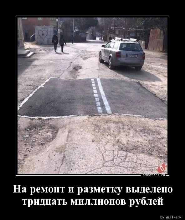 На ремонт и разметку выделено тридцать миллионов рублей