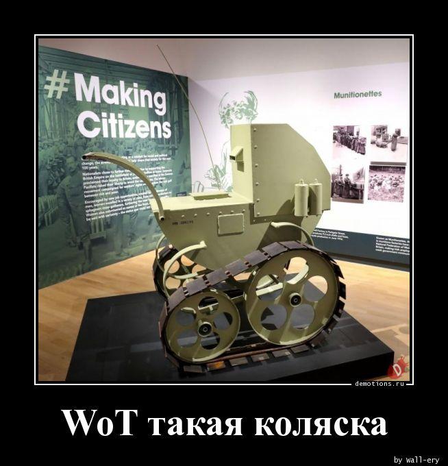 WoT такая коляска