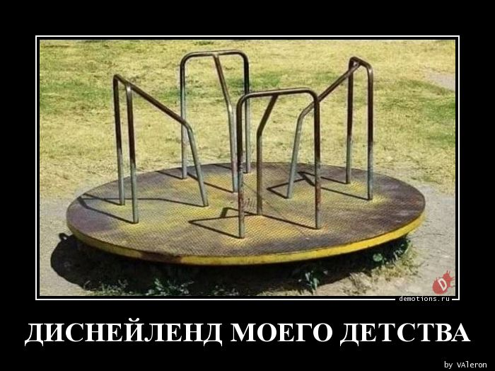 ДИСНЕЙЛЕНД МОЕГО ДЕТСТВА