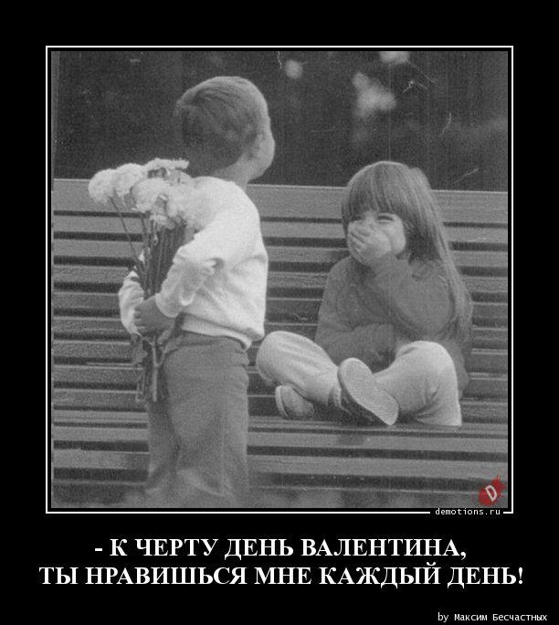 - К ЧЕРТУ ДЕНЬ ВАЛЕНТИНА, ТЫ НРАВИШЬСЯ МНЕ КАЖДЫЙ ДЕНЬ!