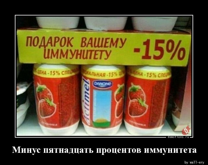 Минус пятнадцать процентов иммунитета