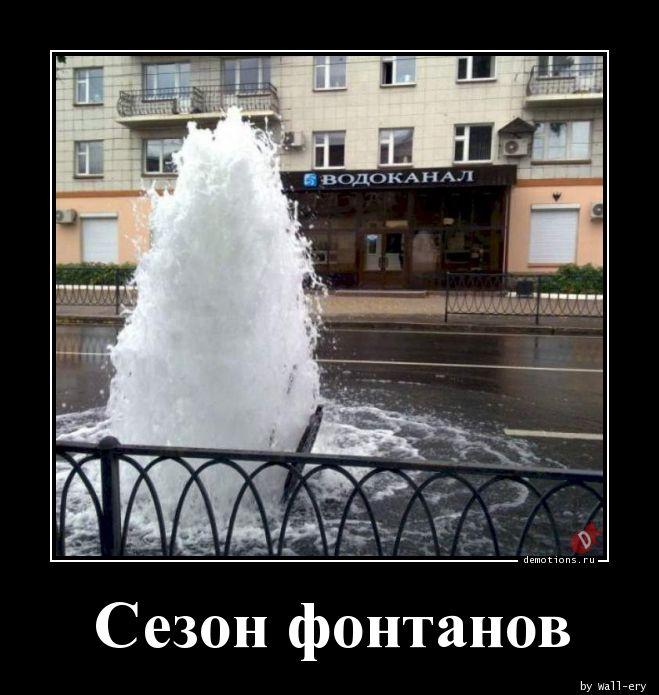 Сезон фонтанов