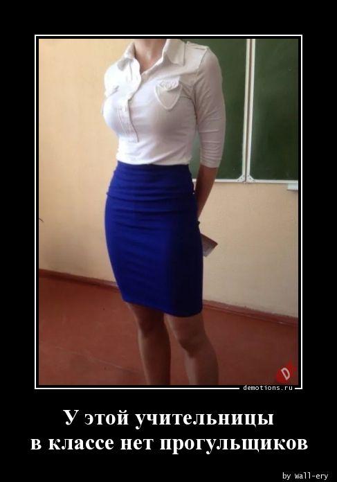 У этой учительницы в классе нет прогульщиков
