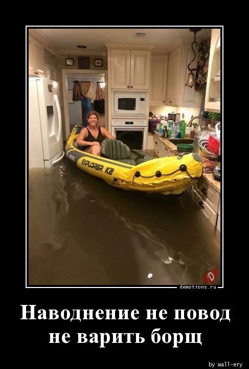 Наводнение не повод не варить борщ