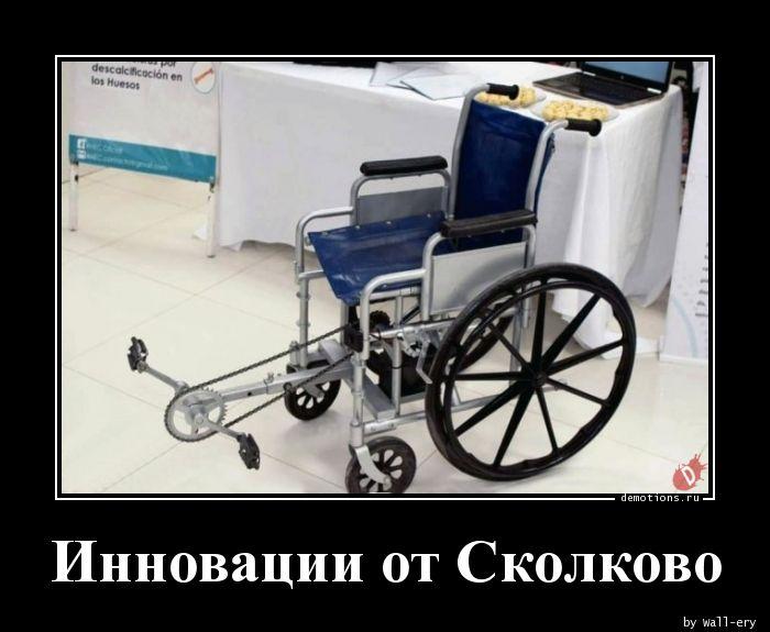 Инновации от Сколково