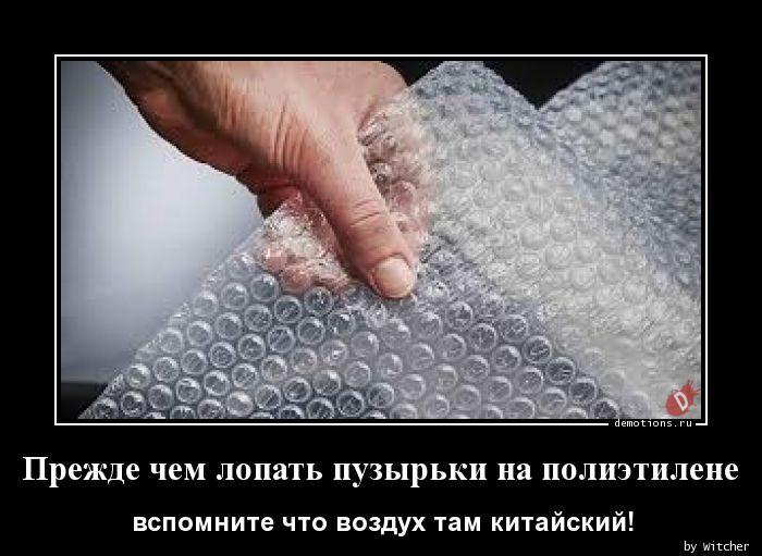 Прежде чем лопать пузырьки на полиэтилене