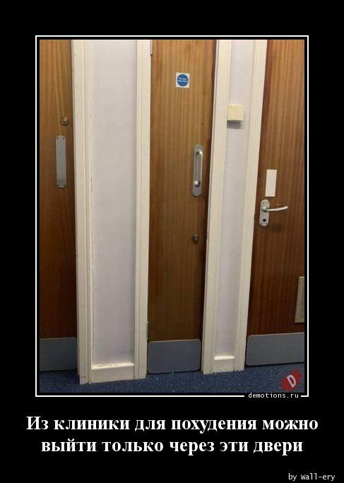 Из клиники для похудения можно выйти только через эти двери