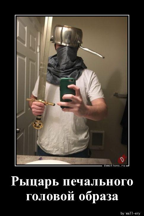 Рыцарь печального головой образа