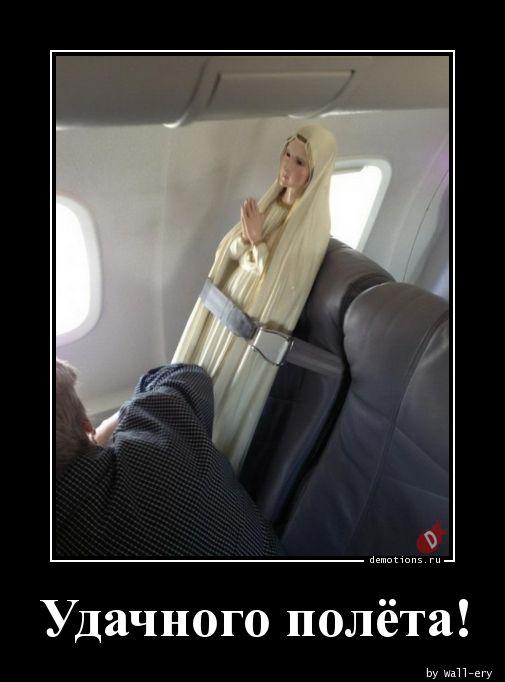 Удачного полёта!