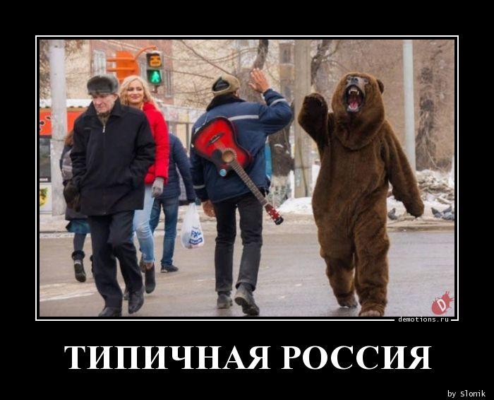 ТИПИЧНАЯ РОССИЯ
