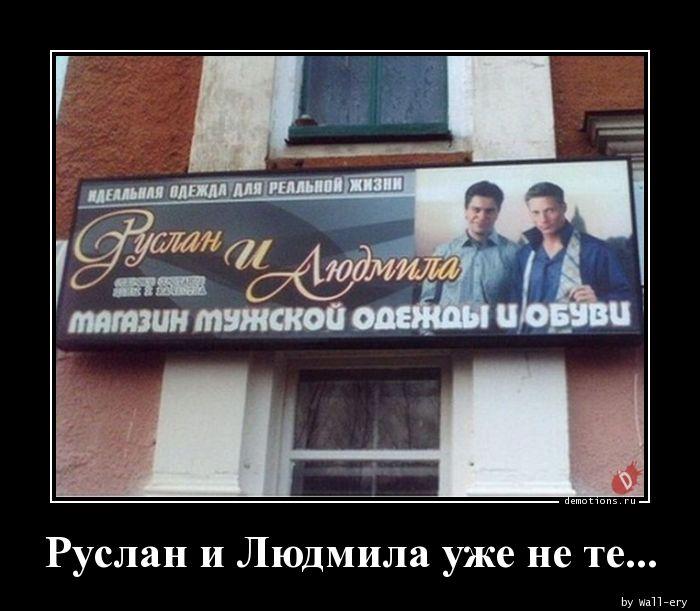 Руслан и Людмила уже не те...