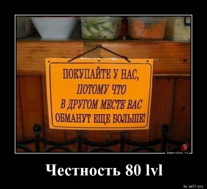 Честность 80 lvl