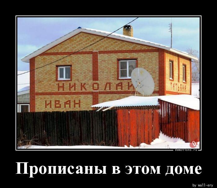 Прописаны в этом доме