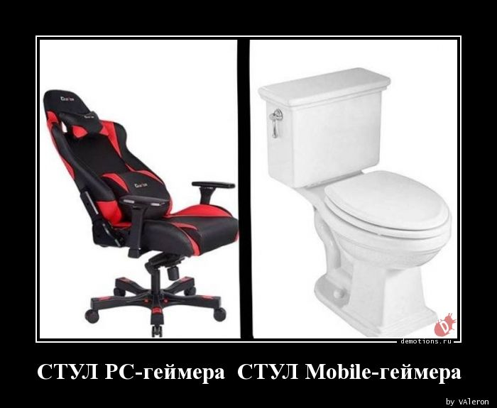 СТУЛ PC-геймера  СТУЛ Mobile-геймера