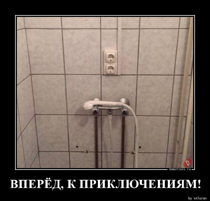 ВПЕРЁД, К ПРИКЛЮЧЕНИЯМ!