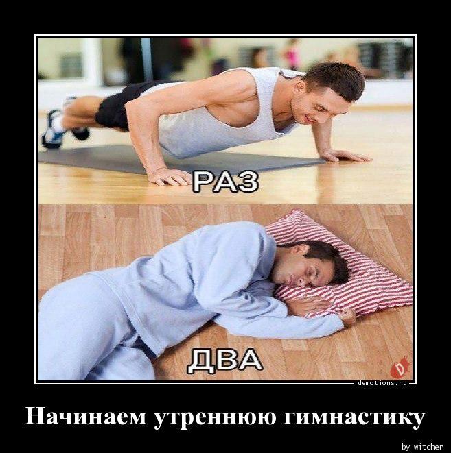 Начинаем утреннюю гимнастику