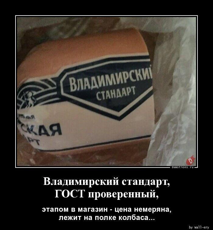 Владимирский стандарт, ГОСТ проверенный,
