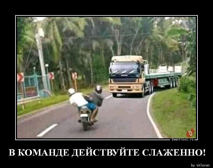 В КОМАНДЕ ДЕЙСТВУЙТЕ СЛАЖЕННО!