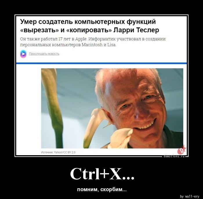 Ctrl+X...
