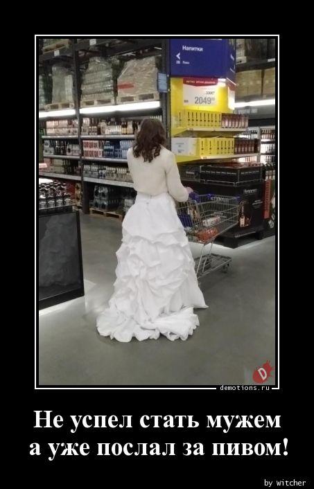 Не успел стать мужем а уже послал за пивом!