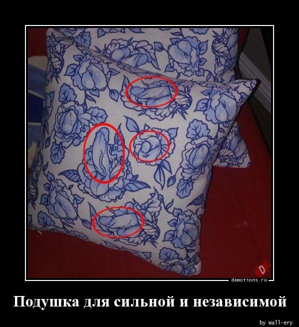 Подушка для сильной и независимой