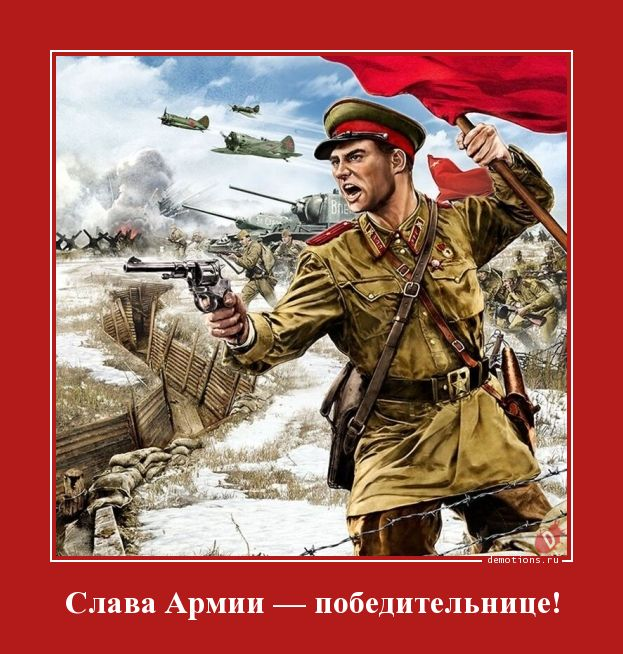 Слава Армии — победительнице!
