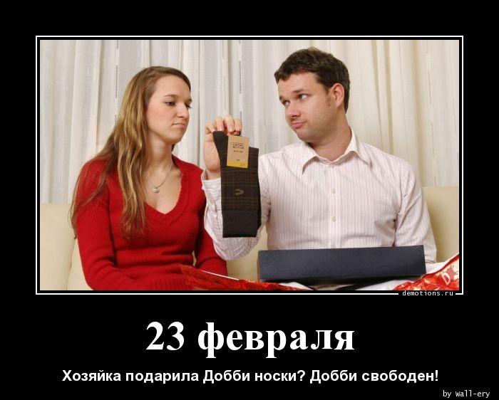 1582440607_23-fevralya_demotions.ru.jpg