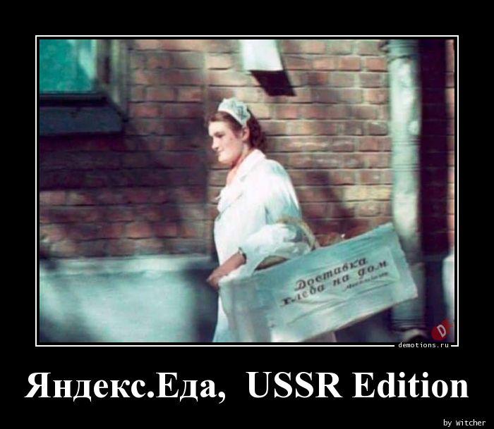 Яндекс.Еда,  USSR Edition