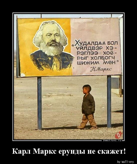 Карл Маркс ерунды не скажет!