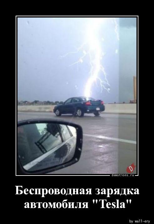"""Беспроводная зарядкаnавтомобиля \""""Tesla\"""""""