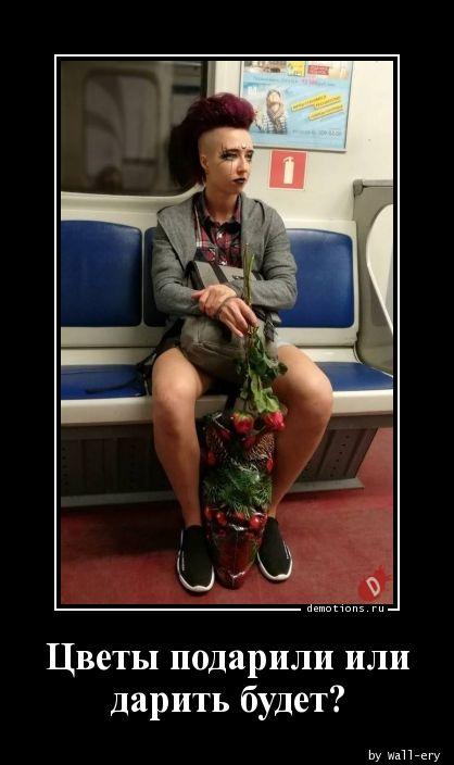 Цветы подарили или дарить будет?
