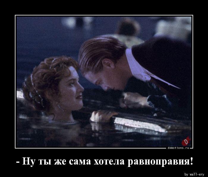 - Ну ты же сама хотела равноправия!