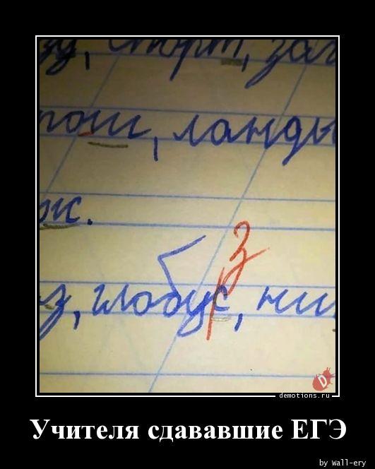 Учителя сдававшие ЕГЭ