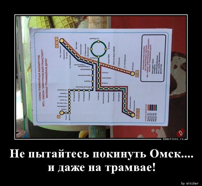 Не пытайтесь покинуть Омск.... и даже на трамвае!