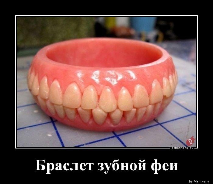 Браслет зубной феи