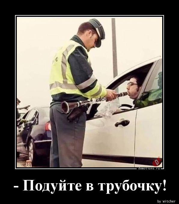 - Подуйте в трубочку!