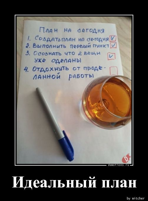 Идеальный план