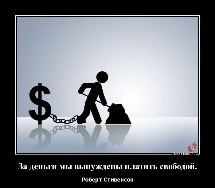За деньги мы вынуждены платить свободой.