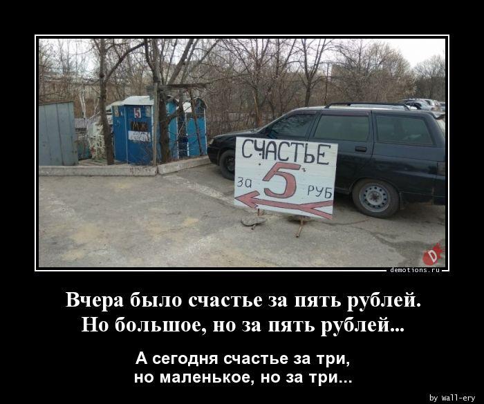 Вчера было счастье за пять рублей. Но большое, но за пять рублей...