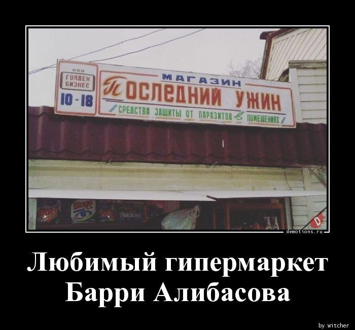 Любимый гипермаркет Барри Алибасова