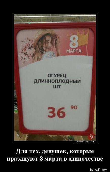 Для тех, девушек, которые празднуют 8 марта в одиночестве