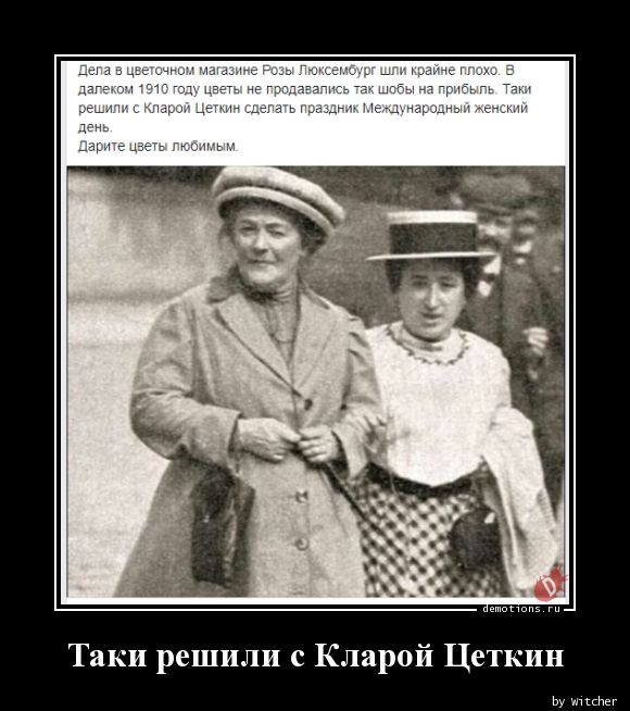 Таки решили с Кларой Цеткин