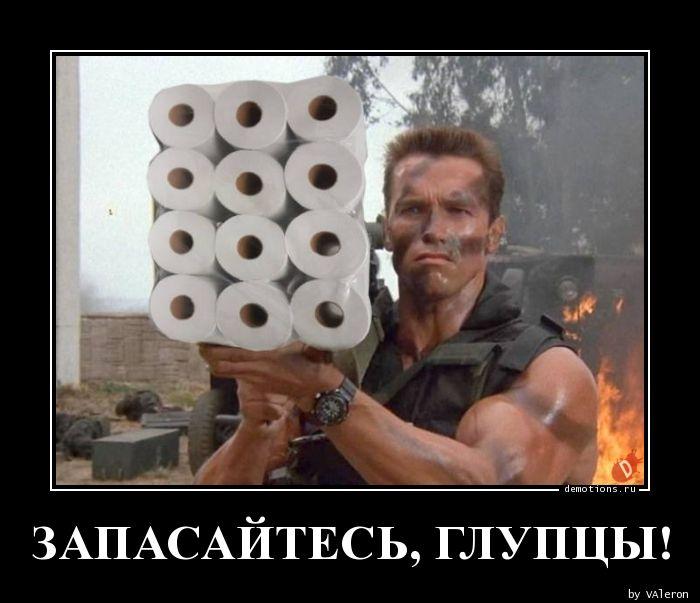 ЗАПАСАЙТЕСЬ, ГЛУПЦЫ!