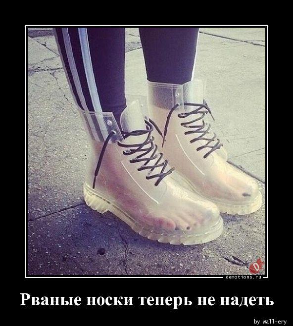 Рваные носки теперь не надеть
