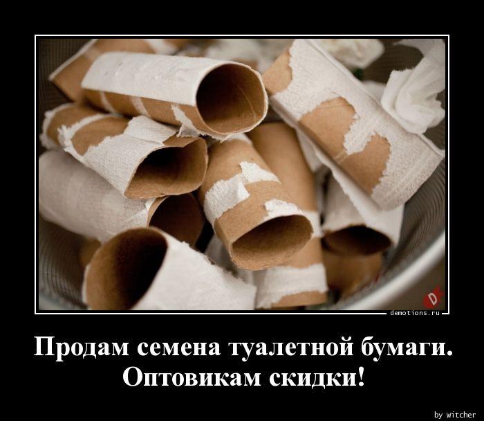 Продам семена туалетной бумаги. Оптовикам скидки!