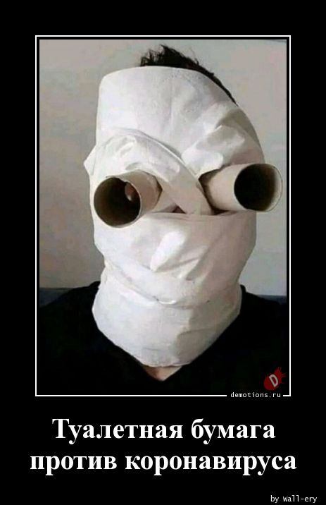 Туалетная бумага против коронавируса