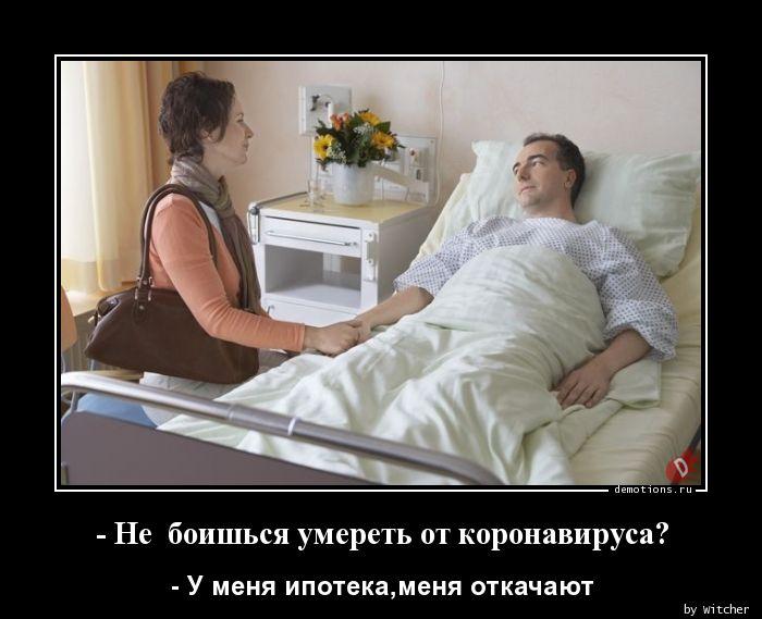 - Не  боишься умереть от коронавируса?