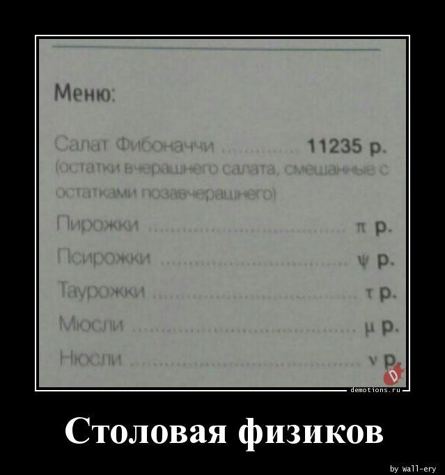 Столовая физиков